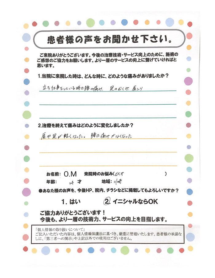 O.M様 24才 むくみ 川崎
